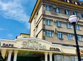 Amira Parc Hotel, отель в Кисловодске