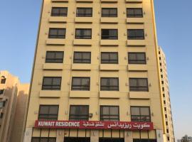 كويت ريزيدانس، شقة في الكويت
