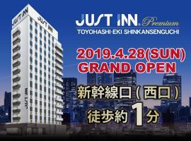 ジャストインプレミアム豊橋駅新幹線口、豊橋市のホテル