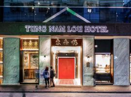 Tung Nam Lou Art Hotel, hotel near MTR Jordan Station, Hong Kong
