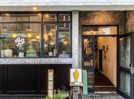 Guesthouse Akicafe Inn, hostel in Hiroshima