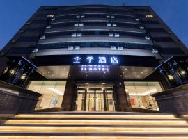 JI Hotel Changchun Financial Center Jiefang Road Hotel – hotel w mieście Changchun