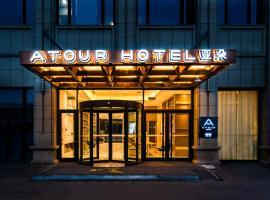 Atour Hotel (Wenzhou International Airport Olympic Sports Center), hôtel à Wenzhou