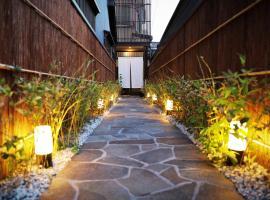 一吾山房、京都市のホテル