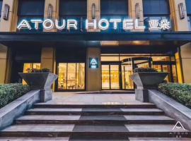 Atour Hotel (Changzhou Dinosaur Park), отель в Чанчжоу