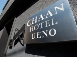 CHA-AN HOTEL UENO, hotel in Tokyo
