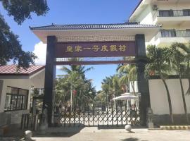 皇家一号度假村 Tourist Garden Hotel, hotel in Mactan