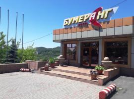 Boomerang Hotel, hotel in Nakhodka