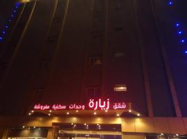 Hotel Zayara، فندق بالقرب من Murabba Palace، الرياض