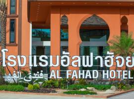 Alfahad Hotel, hotel in Hat Yai