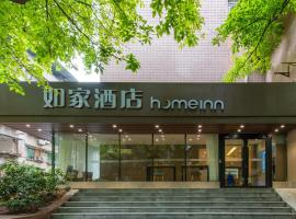 Home Inn Chongqing Jiangbei Airport Shuangfeng Road, hotel near Chongqing Jiangbei International Airport - CKG,