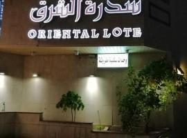 Sidrat Al Sharq, hotel near Jeddah Corniche, Jeddah