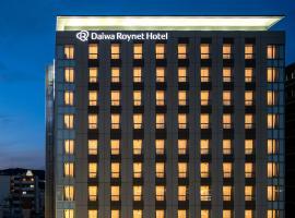 Daiwa Roynet Hotel Himeji, hotel in Himeji