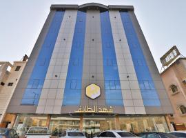 Shahad Al Taif, hotel en Taif