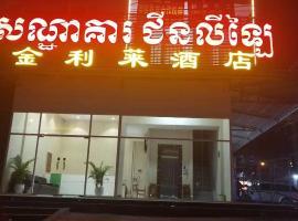 JinLiLai Hotel, hotel in Sihanoukville