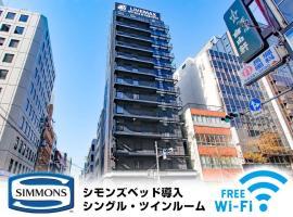 Hotel Livemax Shinsaibashi-East, hotel in Osaka
