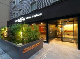 Hotel WBF Namba BUNRAKU, hotel near Hoan-ji Temple, Osaka