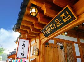 Beautiful House, place to stay in Jeonju