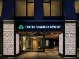 Hotel Vischio Kyoto by GRANVIA,京都的飯店
