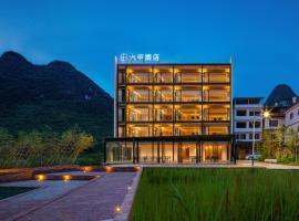 SIXX Hotel Yangshuo, hotel in Yangshuo