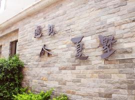 Meet Xiashu, hotel in Jincheng