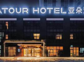 Atour Hotel Yangzhou Ancient Canal Dongguan Street, hotel in Yangzhou