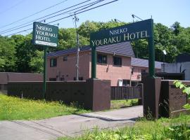 Niseko Youraku Hotel, отель в городе Нисэко