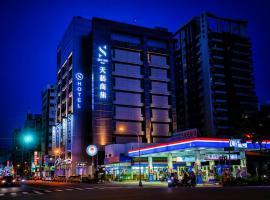 Skyone Hotel、高雄市のホテル