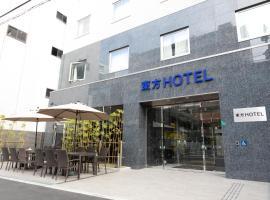 Toho Hotel Namba Motomachi, hotel near Naniwa Park, Osaka