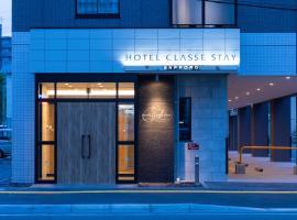 ホテルクラッセステイ札幌、札幌市のホテル