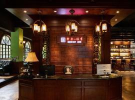 Memory Inn Guilin Central, отель в Гуйлине