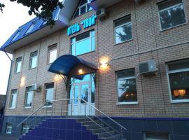 Гостиничный Комплекс Твой, отель в Оренбурге
