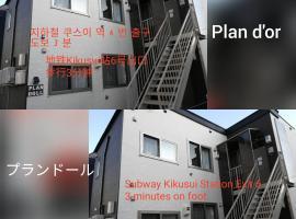 プランドール、札幌市のバケーションレンタル