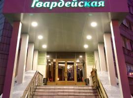 Гостиница Гвардейская, отель в Казани