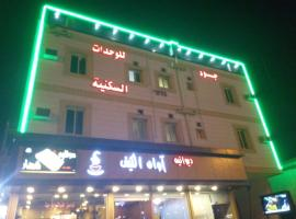 Jood At Taif residential units, apartment in Taif