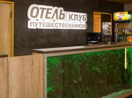Club Puteshestvennikov, hotel in Novosibirsk
