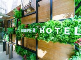 Super Hotel Lohas Ikebukuro-Eki Kitaguchi, hotel near Ikebukuro Station, Tokyo