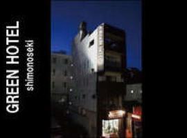 グリーンホテル下関、下関市のホテル