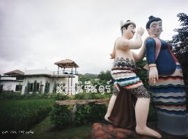 Nannirun Resort, hotel in Pua