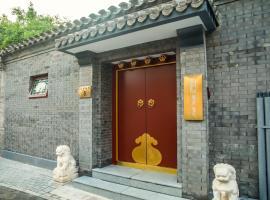 Beijing Heyuan Courtyard Hotel (Forbidden City), hotel in Beijing
