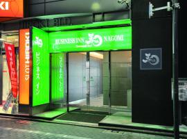 ビジネスイン和、東京にある羽田空港 - HNDの周辺ホテル