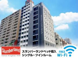 Hotel Livemax Umeda West, hotel in Osaka