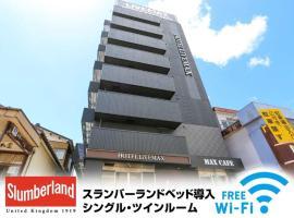 Hotel Livemax Niigata Nagaoka-Ekimae, hotel in Nagaoka