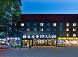 Nostalgia Hotel Beijing Guomao Branch, готель у Пекіні