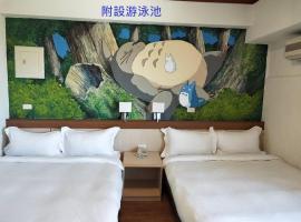 墾丁小天地度假旅店,恆春的飯店