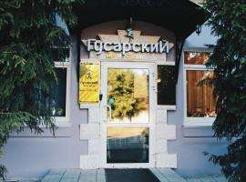 Мини-отель Гусарский, отель в Омске