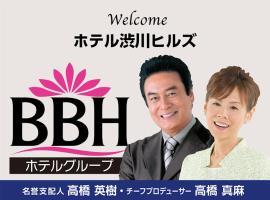 ホテル渋川ヒルズ 渋川駅前、渋川市のホテル