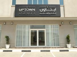 The Uptown Hotel Apartment, hotel near Fujairah International Airport - FJR, Fujairah
