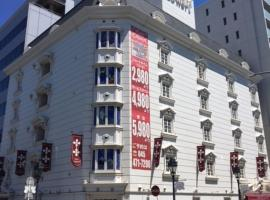 Hotel Lowerl (Adult Only), hotel in Yokohama