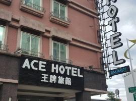 王牌旅館,花蓮市花蓮天惠堂附近的飯店